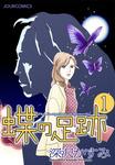 蝶の足跡 / 1-電子書籍