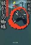 郷四郎無言殺剣 妖かしの蜘蛛-電子書籍