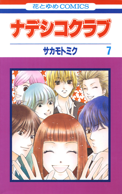 ナデシコクラブ 7巻-電子書籍