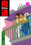 痴連3-電子書籍
