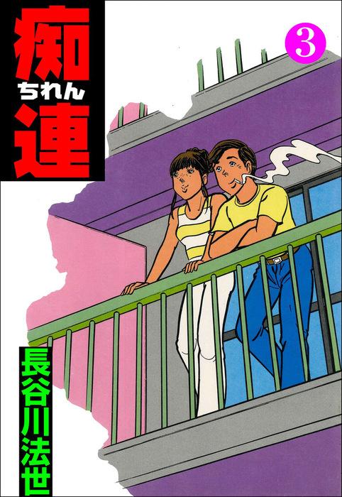 痴連3-電子書籍-拡大画像