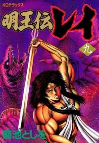 明王伝レイ(9)-電子書籍