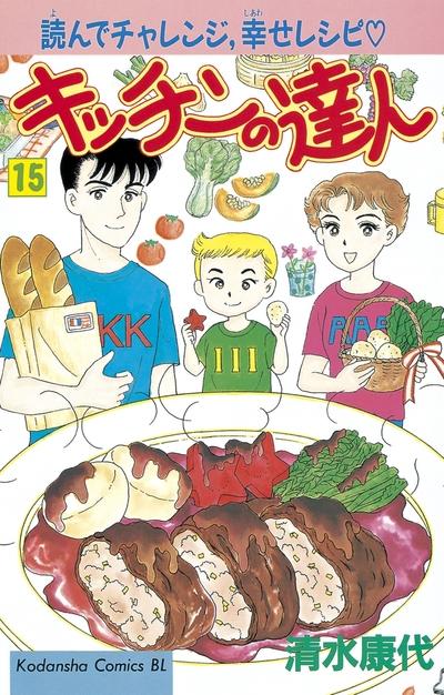 キッチンの達人(15)-電子書籍