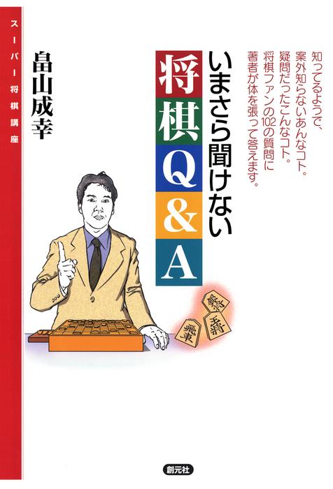 スーパー将棋講座 いまさら聞けない将棋Q&A拡大写真