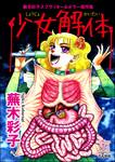 蕪木彩子スプラッター&ホラー傑作集 少女解体-電子書籍