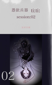 憑依兵器 ti:ti: session:02