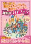 東京ディズニーランド&東京ディズニーシー 親子で楽しむ秘密のガイドブック<2014-2015>-電子書籍