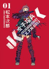 【20%OFF】女子攻兵(バンチコミックス)【期間限定1~7巻セット】