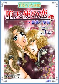堕天使の恋~もう一つの薔薇の聖痕『フレイヤ連載』  5話