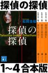 探偵の探偵1~4合本版-電子書籍