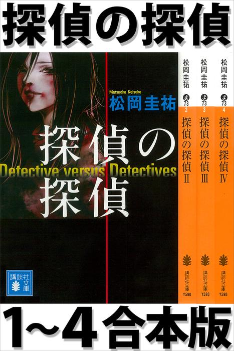探偵の探偵1~4合本版拡大写真