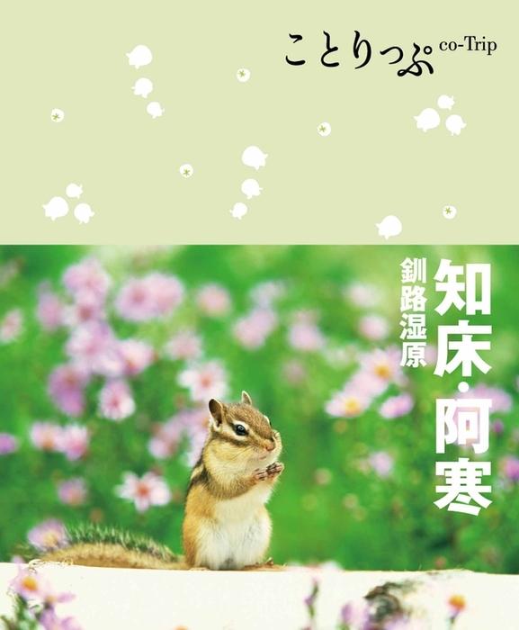 ことりっぷ 知床・阿寒 釧路湿原拡大写真
