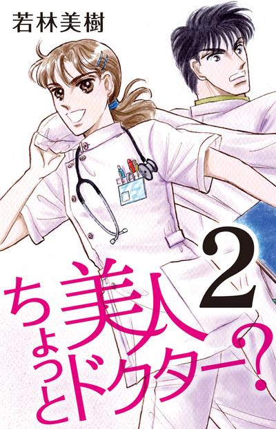 ちょっと美人ドクター? 2-電子書籍