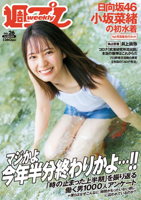 新刊 最 週刊 プレイボーイ 【デジタル限定】前田亜美写真集「偶然の世界線」(前田亜美) :