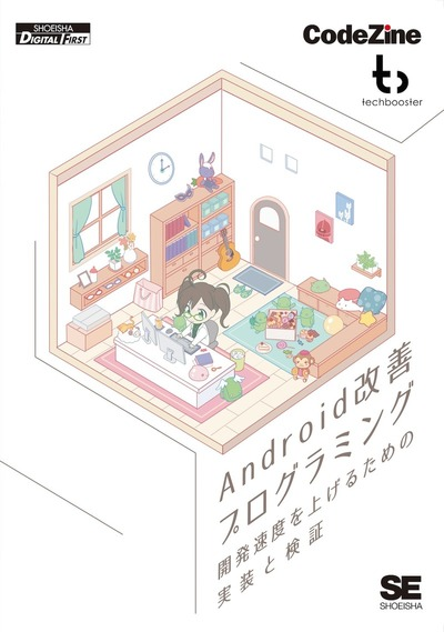 Android改善プログラミング-電子書籍