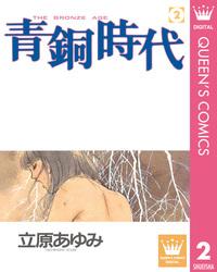 青銅時代 2-電子書籍