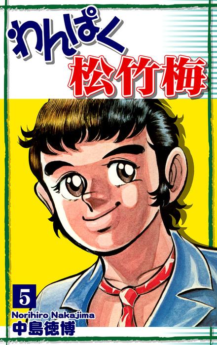 わんぱく松竹梅(5)-電子書籍-拡大画像