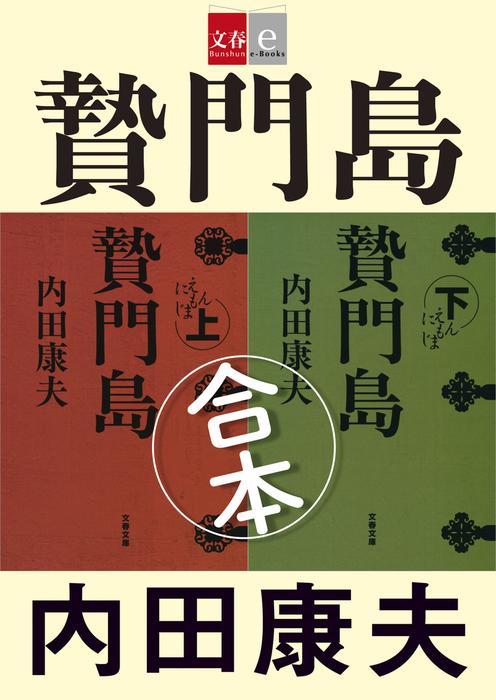 合本 贄門島(にえもんじま)【文春e-Books】拡大写真