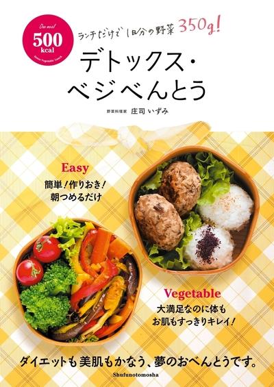 500kcalデトックス・ベジべんとう-電子書籍
