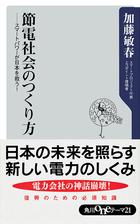 節電社会のつくり方 スマートパワーが日本を救う!