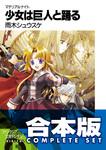 【合本版】マテリアルナイト 全5巻-電子書籍