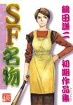 SF名物-電子書籍