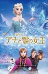 アナと雪の女王-電子書籍