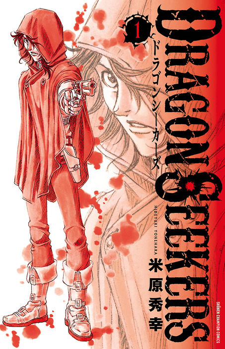 DRAGON SEEKERS 1-電子書籍-拡大画像