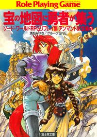 ソード・ワールドRPGリプレイ集アンマント財宝編1 宝の地図に勇者が集う