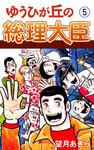 ゆうひが丘の総理大臣(5)-電子書籍