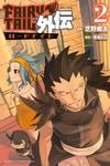 FAIRY TAIL外伝(2)-電子書籍