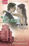 古城に集う愛-電子書籍