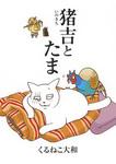猪吉とたま-電子書籍