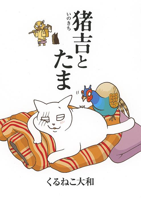 猪吉とたま-電子書籍-拡大画像