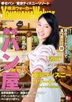 YokohamaWalker横浜ウォーカー 2015 10月号-電子書籍