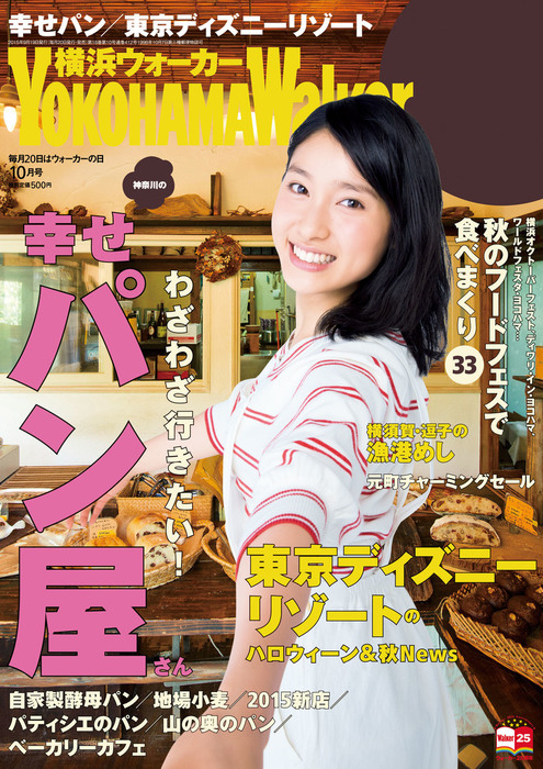 YokohamaWalker横浜ウォーカー 2015 10月号拡大写真