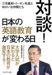 対談!日本の英語教育が変わる日-電子書籍