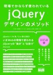 現場でかならず使われている jQueryデザインのメソッド-電子書籍