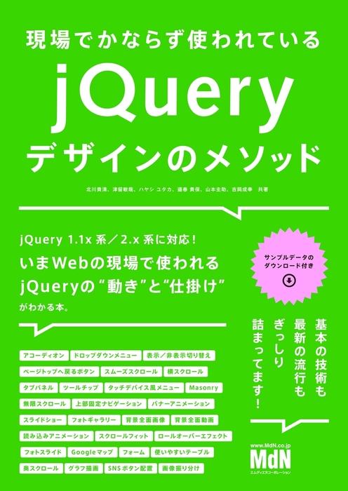 現場でかならず使われている jQueryデザインのメソッド拡大写真