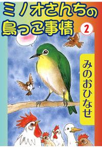 ミノオさんちの鳥っこ事情2