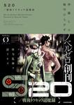 S20/戦後トウキョウ退魔録-電子書籍
