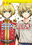 王子とこじき-電子書籍