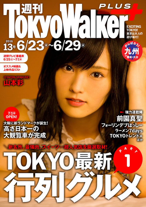 週刊 東京ウォーカー+ No.13 (2016年6月22日発行)拡大写真
