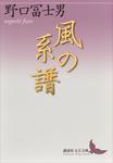 風の系譜-電子書籍