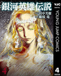 銀河英雄伝説 4-電子書籍