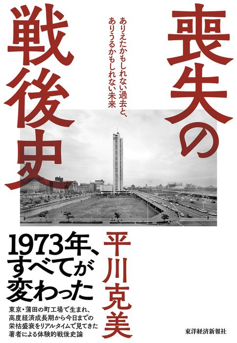 喪失の戦後史―ありえたかもしれない過去と、ありうるかもしれない未来拡大写真