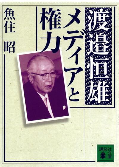 渡邉恒雄 メディアと権力-電子書籍