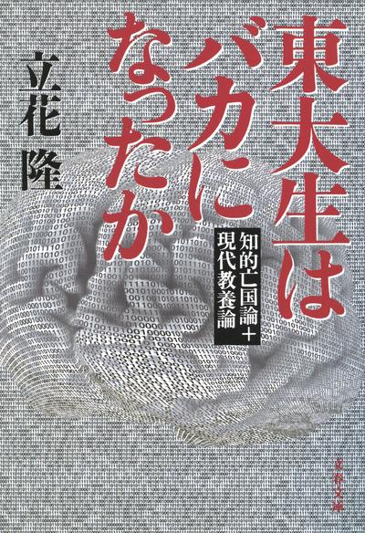 東大生はバカになったか 知的亡国論+現代教養論-電子書籍