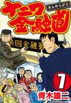 ナニワ金融道 7-電子書籍