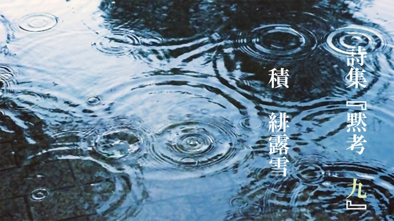 詩集「黙考 九」拡大写真